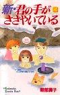 新・君の手がささやいている (6) (講談社コミックスキス (210巻))