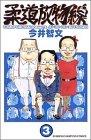 柔道放物線 3 (少年チャンピオン・コミックス)