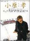 ピアノソロ 小原孝 TRY TRY TRY「ピアノよ歌え」スペシャル~J-POP特集2001~