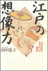 江戸の想像力―18世紀のメディアと表徴