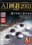 AI囲碁 2003 for Windows