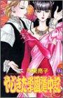 やじきた学園道中記 (第22巻) (ボニータコミックス)の詳細を見る