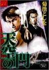 天空の門 2 暗黒門からの使者 (ヤングジャンプコミックス BJ)