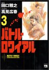 バトル・ロワイアル (3) (ヤングチャンピオンコミックス)