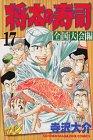 将太の寿司 (全国大会編17) (少年マガジンコミックス)