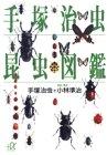手塚治虫 昆虫図鑑 (講談社+α文庫)