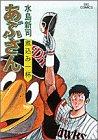 あぶさん (47) (ビッグコミックス)