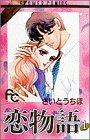 恋物語 (1) (別コミフラワーコミックス)の詳細を見る