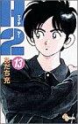 H2 (13) (少年サンデーコミックス)