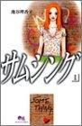サムシング 1 (クイーンズコミックス)