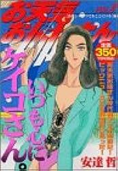 お天気お姉さん 8 (プラチナコミックス)