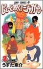 ピューと吹く!ジャガー (2) (ジャンプ・コミックス)