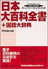 W>スーパーニッポニカ―日本大百科全書+国語大辞典 (<CDーROM>(Win版))