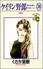 ケイリン野郎―周と和美のラブストーリー (38) (ジュディーコミックス)