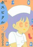 ホスピタル (2) (ジェッツコミックス)の詳細を見る