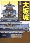 大坂城—天下人二人の武略燦然 (歴史群像・名城シリーズ)