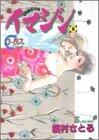イマジン (8) (ヤングユーコミックス―Chorus series)