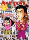 タコ 牌の音すとおりい 1 (バンブー・コミックス)