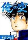 俺の空―This is super exciting story (三四郎編5) (ヤングジャンプ・コミックス)