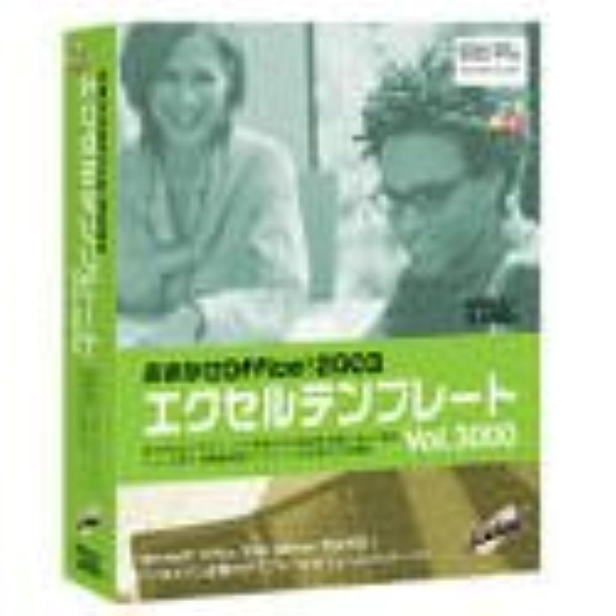 アソシエイトテント蚊おまかせOffice! 2003 エクセルテンプレート Vol.3000