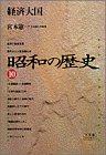 昭和の歴史〈10〉経済大国 (小学館ライブラリー)の詳細を見る