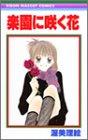 楽園に咲く花 (りぼんマスコットコミックス (1354))の詳細を見る