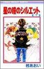 星の瞳のシルエット (7) (りぼんマスコットコミックス)の詳細を見る