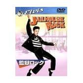 監獄ロック [DVD]