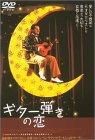 ギター弾きの恋 [DVD] 画像