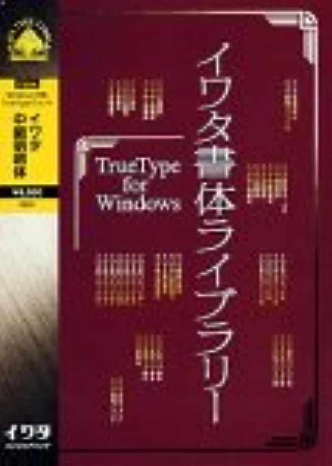 効能あるオーストラリア破壊するイワタ書体ライブラリー TrueType Font for Windows イワタ中細明朝体