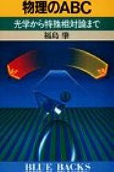 物理のABC―光学から特殊相対論まで (ブルーバックス (B‐606))