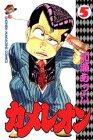 カメレオン (5) (講談社コミックス―Shonen magazine comics (1659巻))