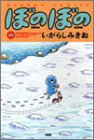 ぼのぼの (18) (Bamboo comics)