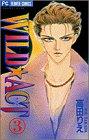 Wild・act 3 (少コミフラワーコミックス)