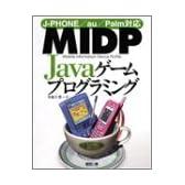 MIDP Javaゲームプログラミング―J‐PHONE/au/Palm対応