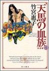 天馬の血族―完全版 (5) (単行本コミックス)