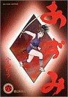 あずみ (6) (ビッグコミックス)の詳細を見る