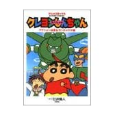 クレヨンしんちゃんスペシャル(アニメコミック (アクションコミックス アニメコミックス)