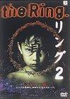 リング2 [DVD]の詳細を見る