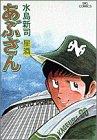 あぶさん (41) (ビッグコミックス)