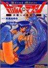 ホルス・マスター (下巻) (ブロスコミックス)