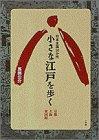 小さな江戸を歩く―日本全国50か所 京都、大阪、東国路 (サライブックス)