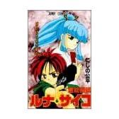 霊能探偵ルナ&サイコ 1 (ジャンプコミックス)