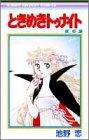 ときめきトゥナイト (6) (りぼんマスコットコミックス)