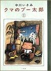 クマのプー太郎 1 (スピリッツクマコミックス)
