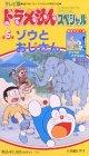 TV版ドラえもんスペシャル 第5巻「ゾウとおじさん」 [VHS]