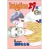 Imagine 29 (1) (ヤングユーコミックス―Chorus series)