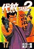 代紋TAKE2(17) (ヤンマガKCスペシャル)