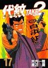 代紋TAKE2(17) (ヤンマガKCスペシャル)の詳細を見る