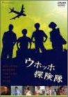 ウホッホ探険隊 [DVD]